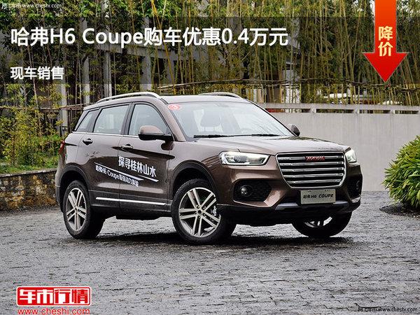 长治哈弗H6 Coupe优惠0.4万降价竞争博越-图1
