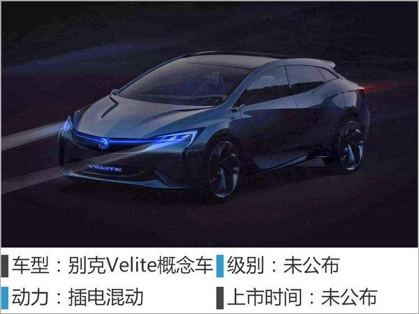 11月18日多款新能源汽车 首发/亮相-图-图12