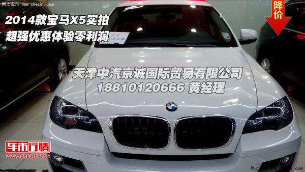 限公司了解到,2014款宝马X5现车到店,天津现车实拍超强优惠体