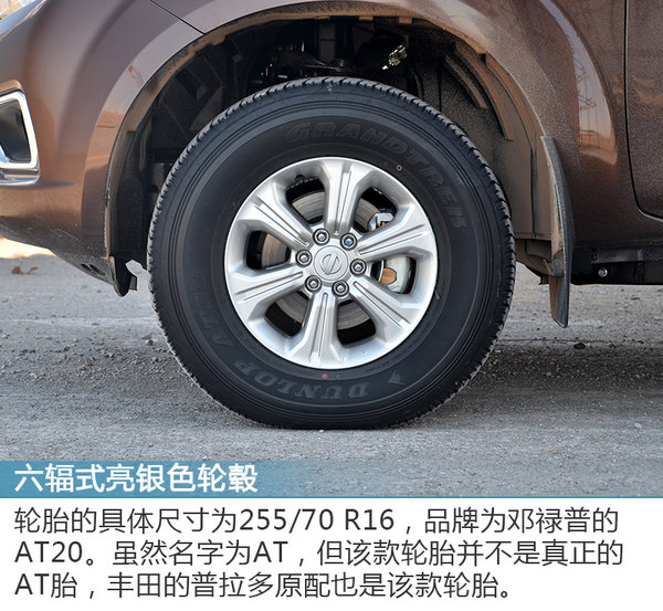 """""""城管""""装备再升级 郑州日产纳瓦拉怎么样?-图12"""