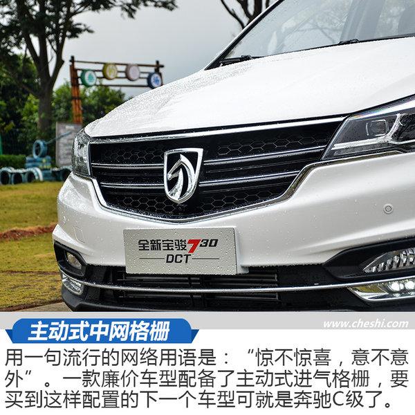 配有白宫音响的中国神车有自动挡了 试驾宝骏730 DCT-图4