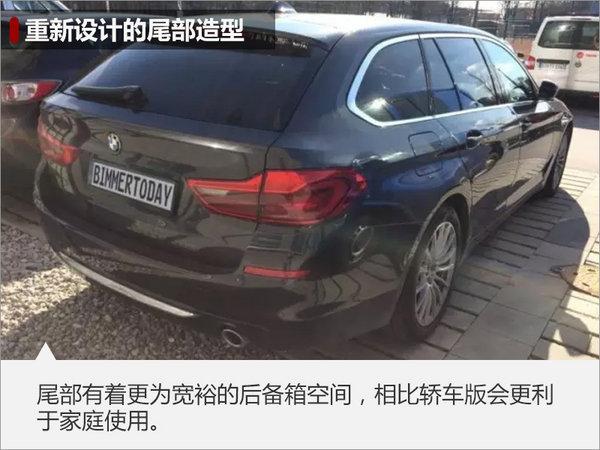 宝马全新5系旅行版实车曝光 3月7日首发-图2