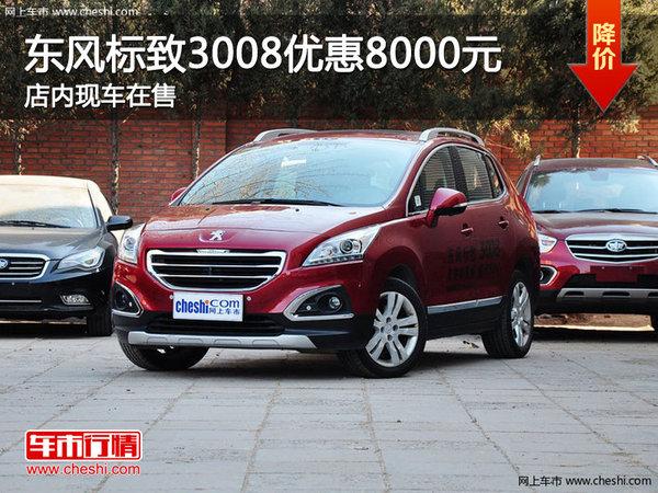 东风标致3008优惠8000元 店内现车在售高清图片