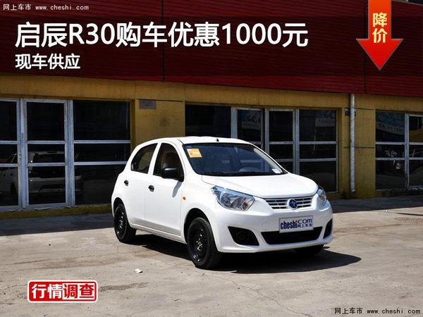 长沙启辰R30购车优惠1000元 现车供应-图1