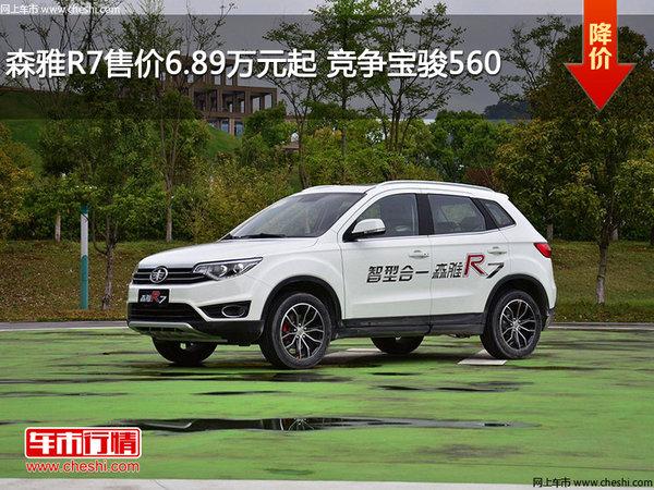 森雅R7售价6.89万元起 竞争宝骏560-图1