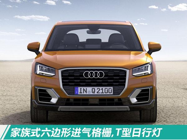 中国特供!奥迪计划在华推出Q2L纯电动版-图2