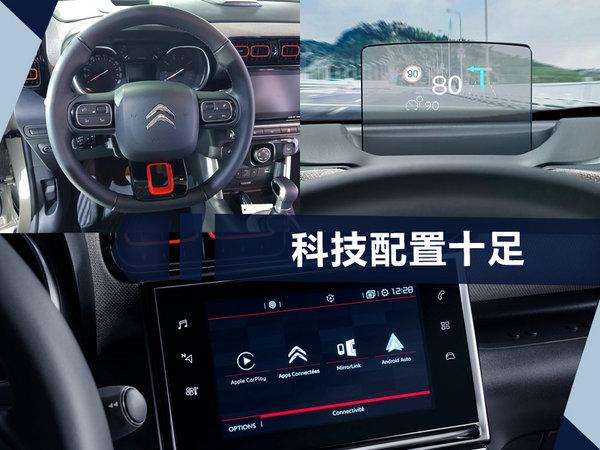 东风雪铁龙全新小SUV将上市 竞争本田XR-V-图5
