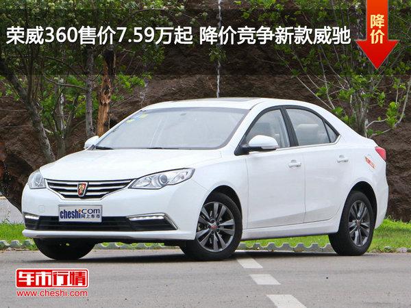 荣威360售价7.59万起 降价竞争新款威驰-图1