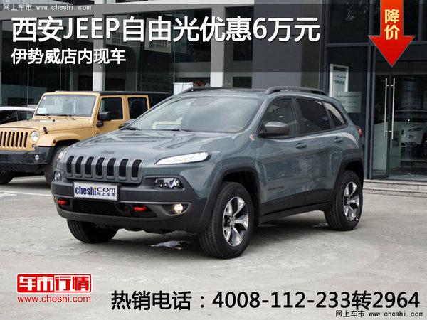 jeep自由光部分优惠6万元 西安现车销售高清图片