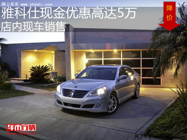 进口现代雅科仕优惠5万 店内现车销售-图1