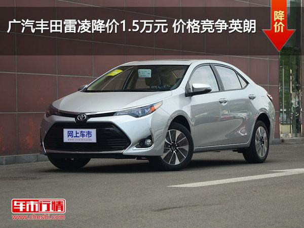 广汽丰田雷凌降价1.5万元 价格竞争英朗-图1