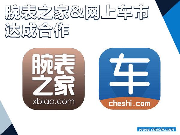 """腕表之家与网上车市-达成合作 共建""""豪车""""频道-图1"""