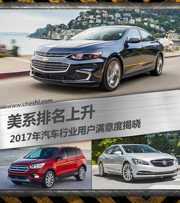 2017年汽车行业用户满意度揭晓 美系大幅提升-图1