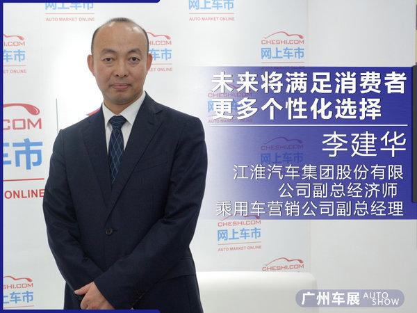 """李建华:江淮主力车型将采用""""双品系""""策略-图1"""