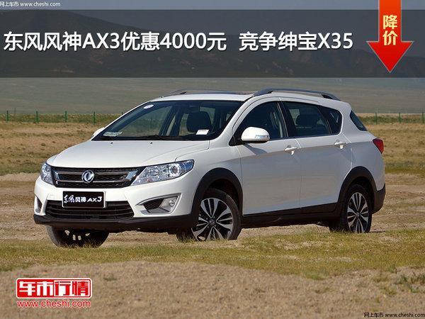 东风风神AX3优惠4000元  竞争绅宝X35-图1