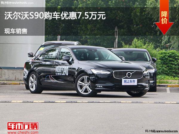 大同沃尔沃S90优惠7.5万元 竞争奥迪A6L-图1