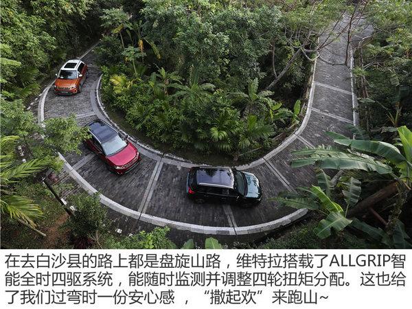 """这台城市SUV有点野  维塔拉海南""""敢行""""之旅-图4"""