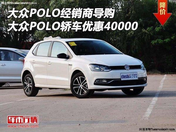 大众POLO经销商导购 大众POLO优惠40000-图1