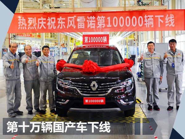 东风雷诺1-11月销量超6.6万辆 将挑战7万目标-图4