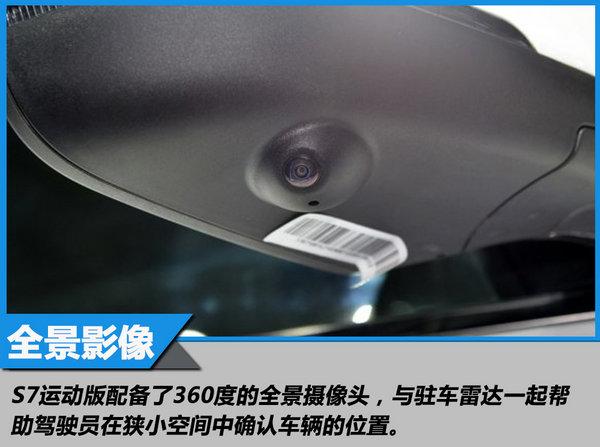 解读升级要素 实拍江淮2018款瑞风S7运动版-图6