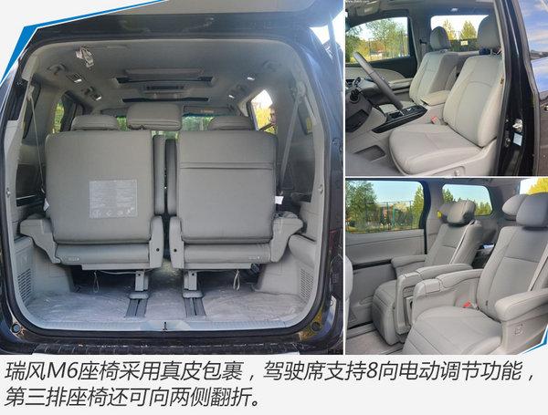 江淮高端MPV瑞风M6正式上市-图8