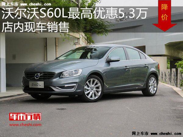 沃尔沃S60L最高优惠5.3万 降价竞争天籁-图1