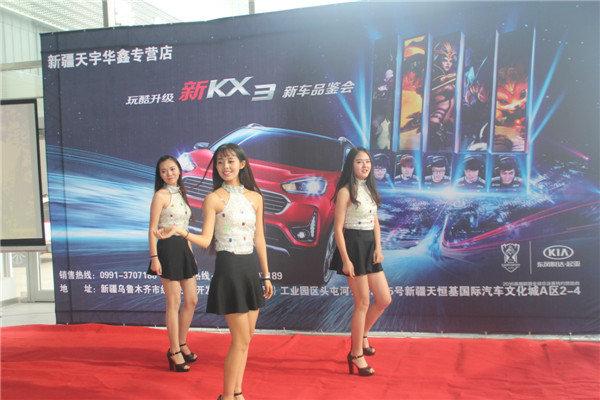 玩酷升级 东风悦达起亚新KX3隆重上市-图1