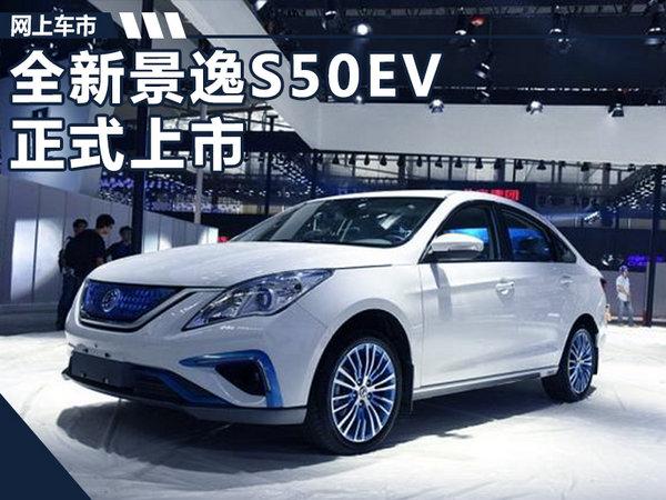 东风风行景逸S50EV正式上市 售价8888万起-图1