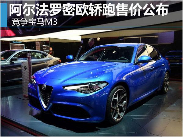 阿尔法罗密欧轿跑售价公布 竞争宝马M3-图1