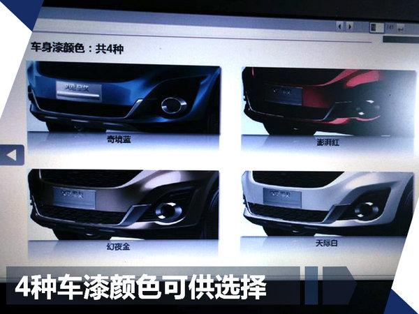 观致Model Young SUV将上市 详细配置提前看-图2