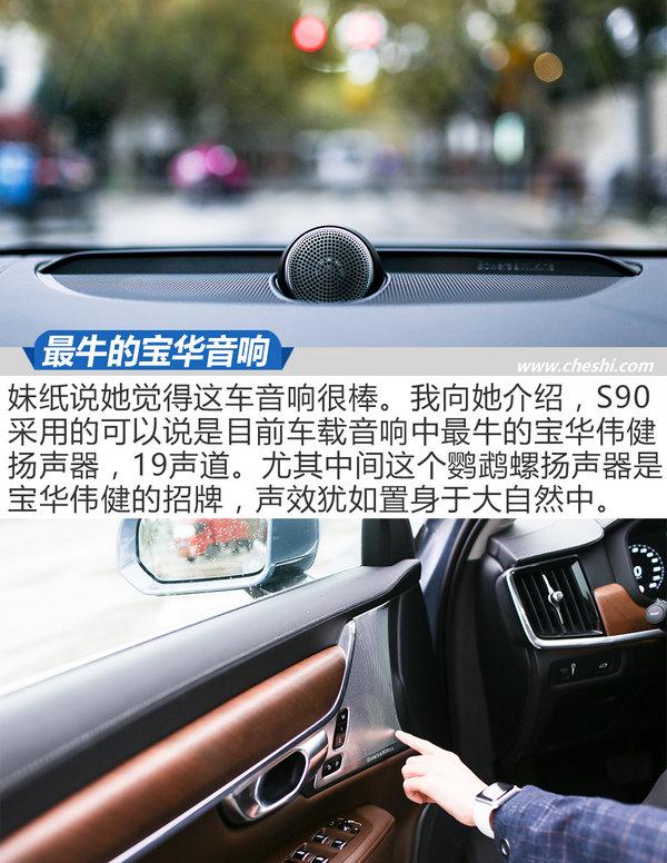 油腻老司机带萌妹子玩转黑科技  沃尔沃S90长测-图3