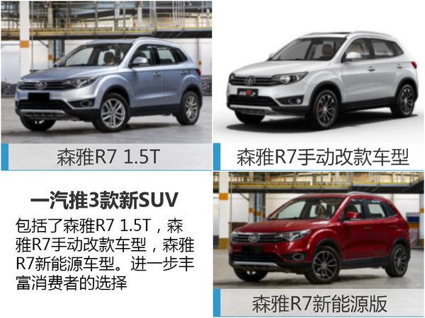 一汽森雅将推3款新SUV 年销目标15万辆-图2