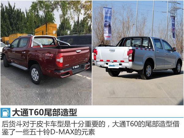 大通全新皮卡T60首发 售价9.98-19.98万-图6