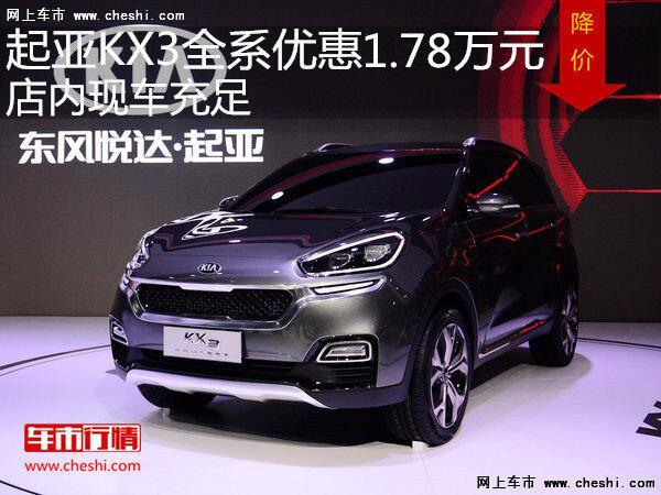 起亚KX3优惠1.78万元 降价竞争现代IX25-图1