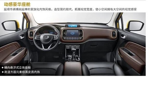 传祺GS3小型SUV 有望8月26日正式上市-图4