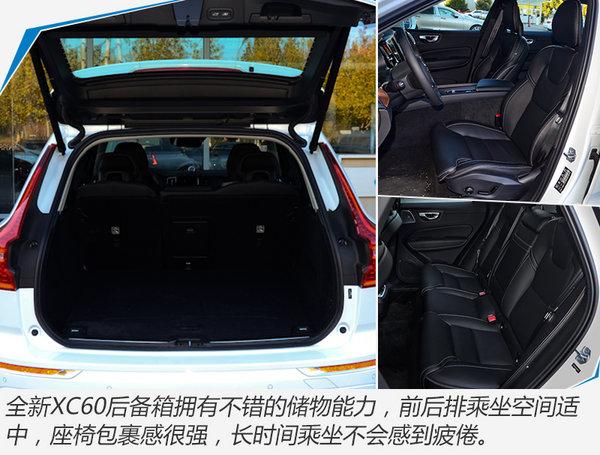 沃尔沃全新XC60正式上市 XX万起/售价涨X万-图10
