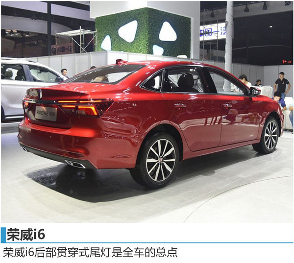 荣威两款新车今日亮相 竞争吉利帝豪GL-图3