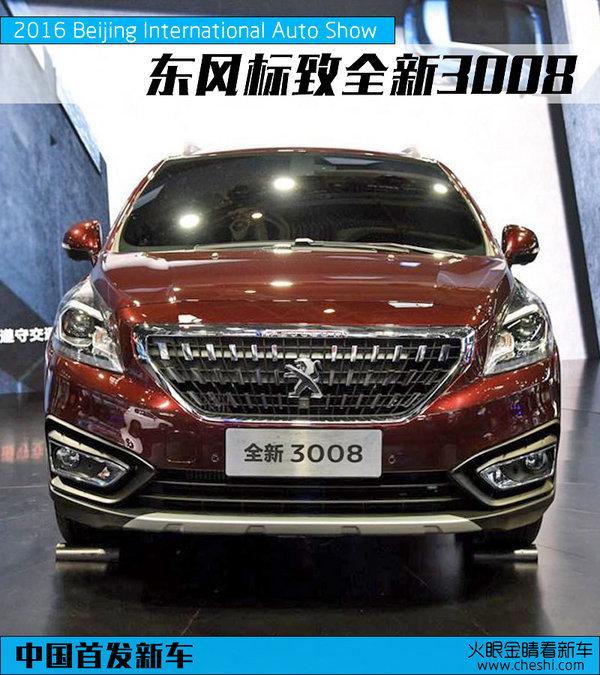 2016年北京国际车展 东风标致3008实拍-图1