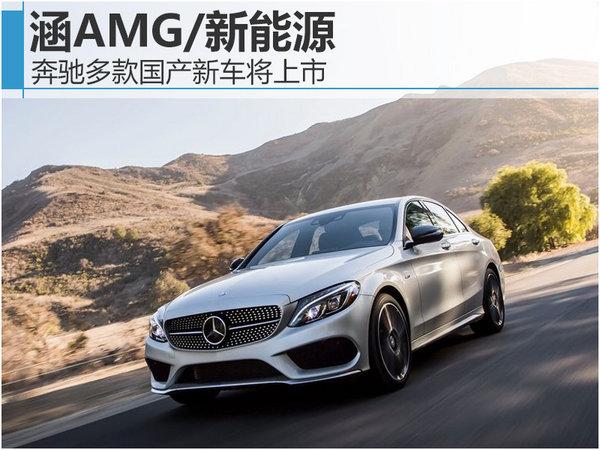奔驰多款国产新车将上市 涵AMG/新能源-图1