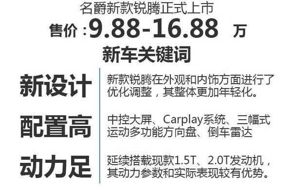 全新MG GS名爵锐腾桂林上市 售9.88万起-图2