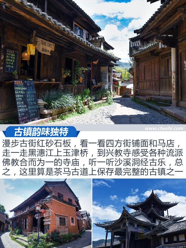 访古城寻历史 最强中国车·茶马古道行Day 2-图8