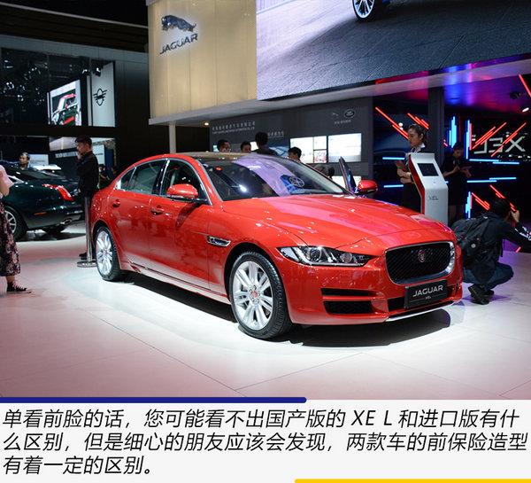 竟然加长了100mm 广州车展实拍国产捷豹XE L-图3