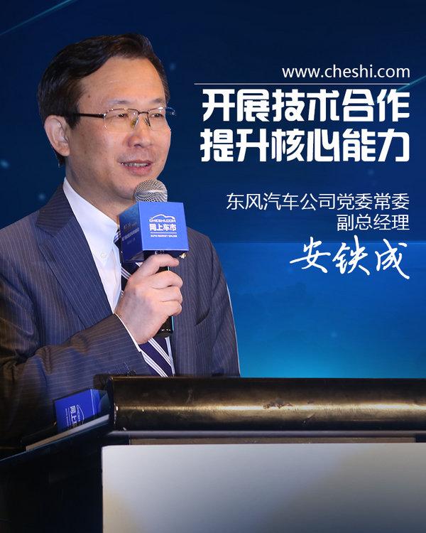 安铁成:开展技术合作 提升核心能力-图1