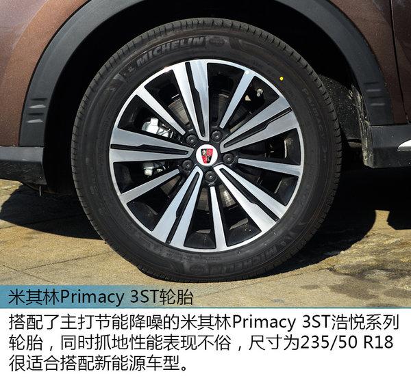 实力派混动SUV 试荣威eRX5插电混动版-图9