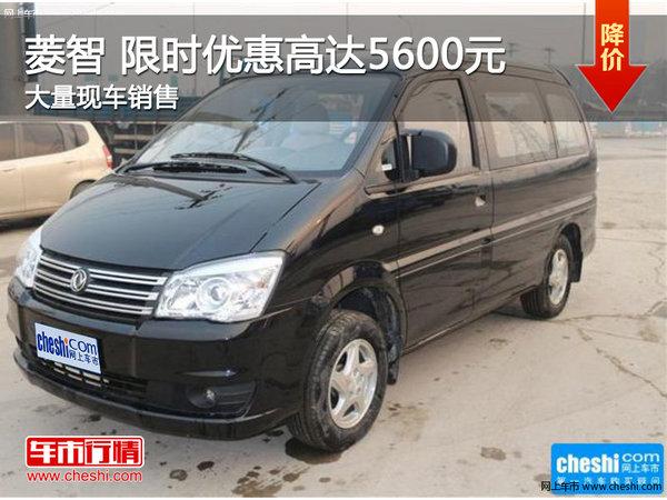 深圳菱智热销中 购车优惠高达5600元-图1