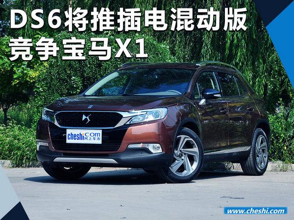 DS6将推插电混动版车型 油耗下降/竞争宝马X1-图1
