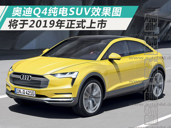 奥迪将推Q4纯电动SUV 2019年上市/将在华国产-图1
