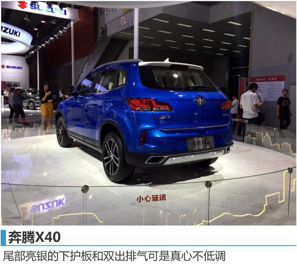 奔腾全新SUV车展首发 竞争哈弗H2-图5