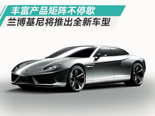 丰富产品矩阵不停歇!兰博基尼将推出全新车型-图1
