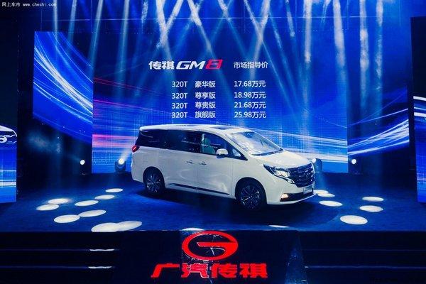 祺创新维度 传祺GM8深圳区域尊享上市-图2